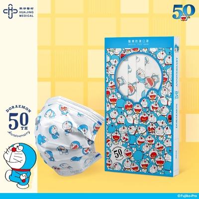 [限量]華淨醫用 哆啦A夢50週年紀念款口罩-藍色哆啦/愛心哆啦-成人/兒童任選1(10入/盒)