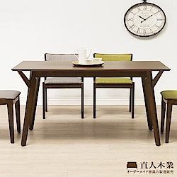 日本直人木業-WANDER北歐美學150CM餐桌(150x75x75cm)