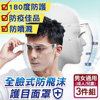 現+預 全罩式防護面罩防疫隔離面罩-3件組 (兒童成人/全臉/護目/防疫)