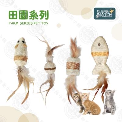 [3入組] MATCH 田園系列玩偶 貓玩具 磨爪 舒壓 耐用 貓草玩具