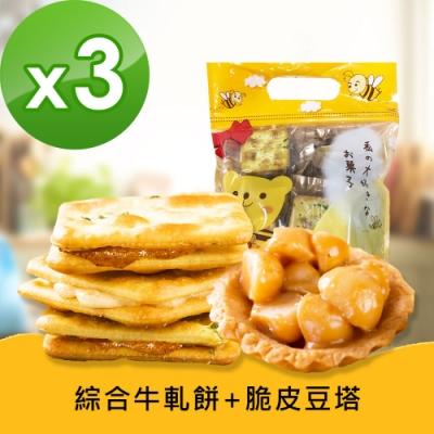 順便幸福 牛軋餅+豆塔組合包3包 口味任選(15入/包) 蛋奶素