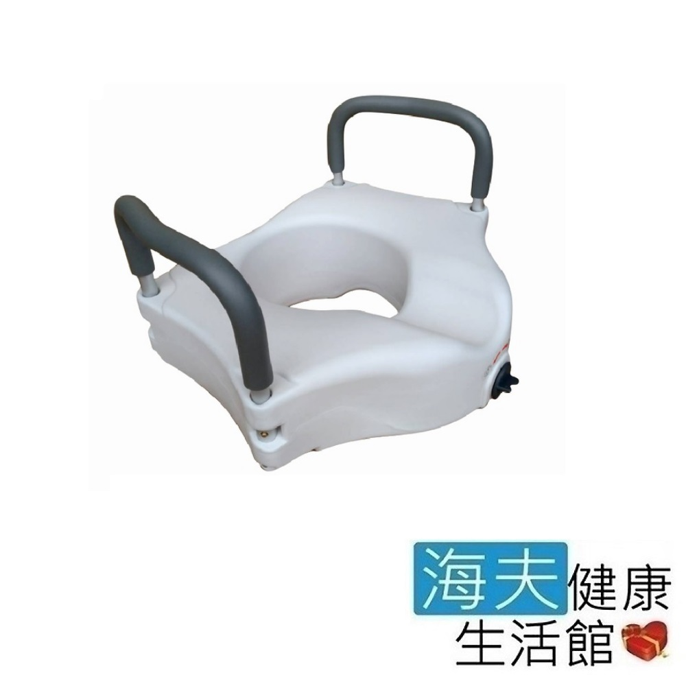 海夫 晉宇 有扶手 馬桶 增高器(R18-0221)