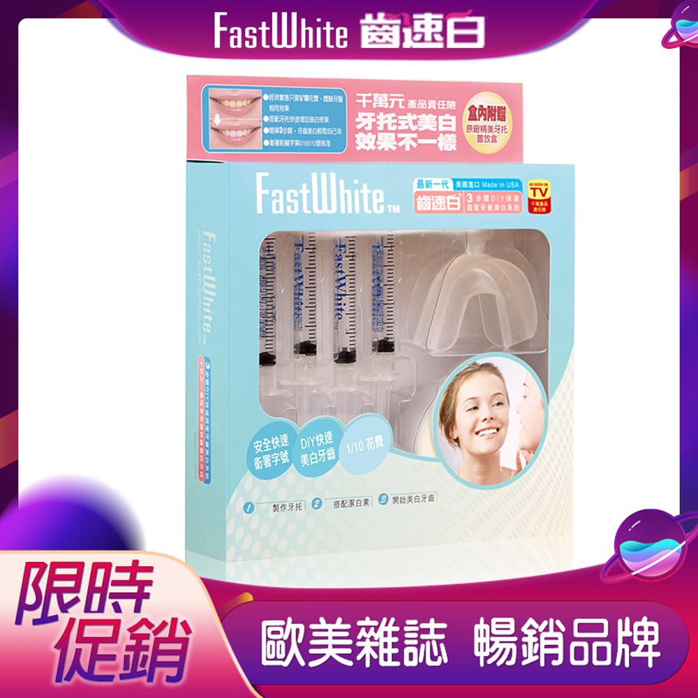 FastWhite齒速白 牙托牙齒美白組3mlx4