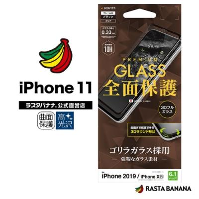 RASTA BANANA iPhone11/XR 康寧大猩猩曲面強化玻璃保貼