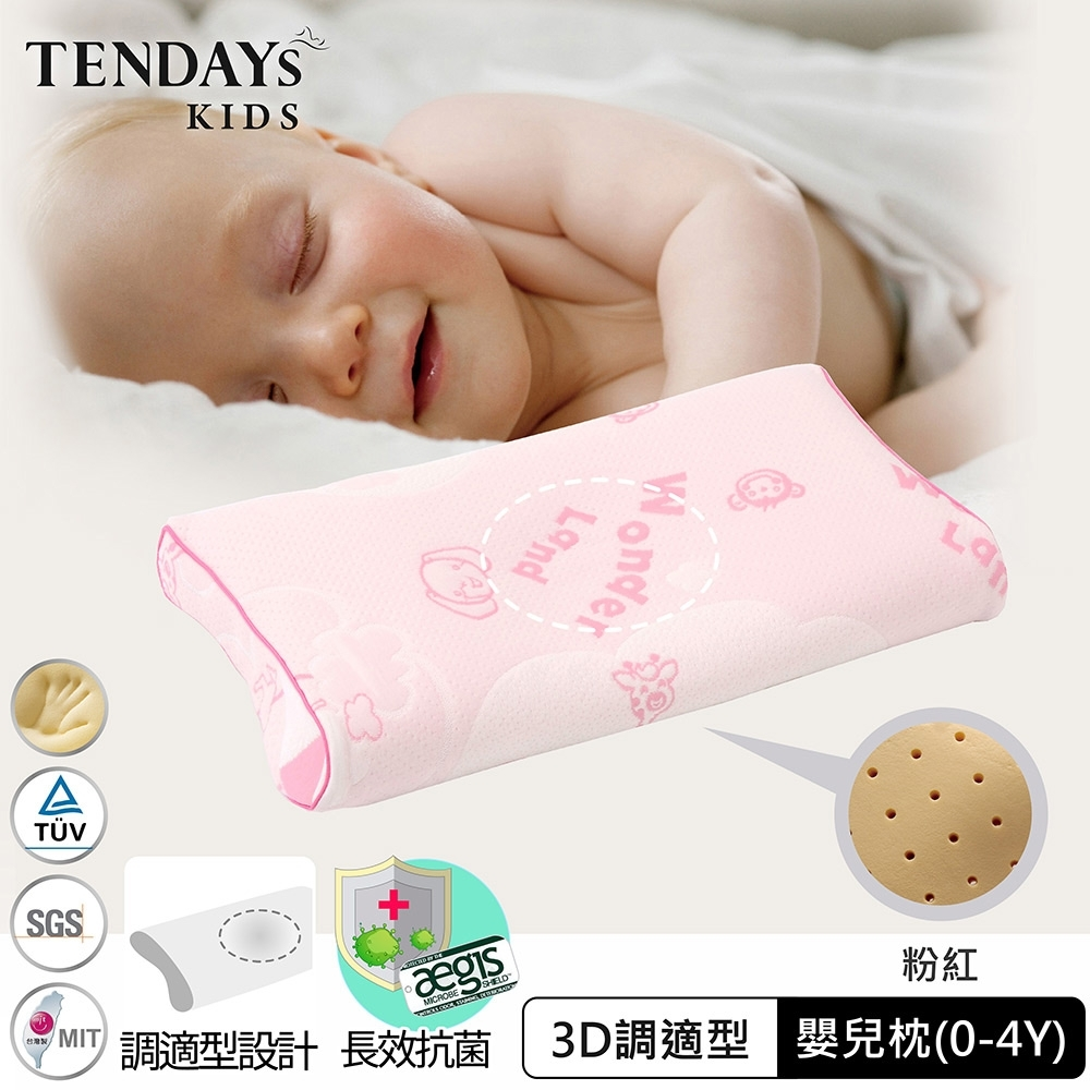 【TENDAYs】成長型嬰兒健康枕(0~4歲記憶枕 兩色可選)