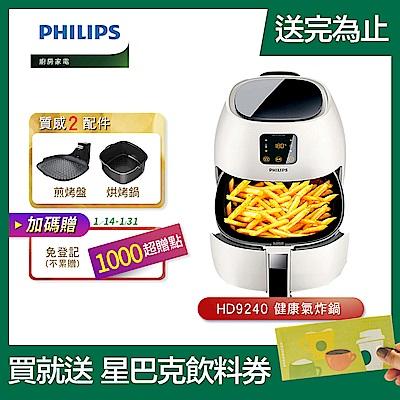 ◆送3好禮◆【飛利浦PHILIPS】歐洲原裝數位觸控健康氣炸鍋HD9240(2色任選)
