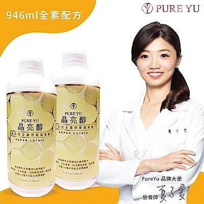 下殺9折【2入組】晶亮醇 PureYu 強化型金盞花 液態飲用 葉黃素飲 946ml