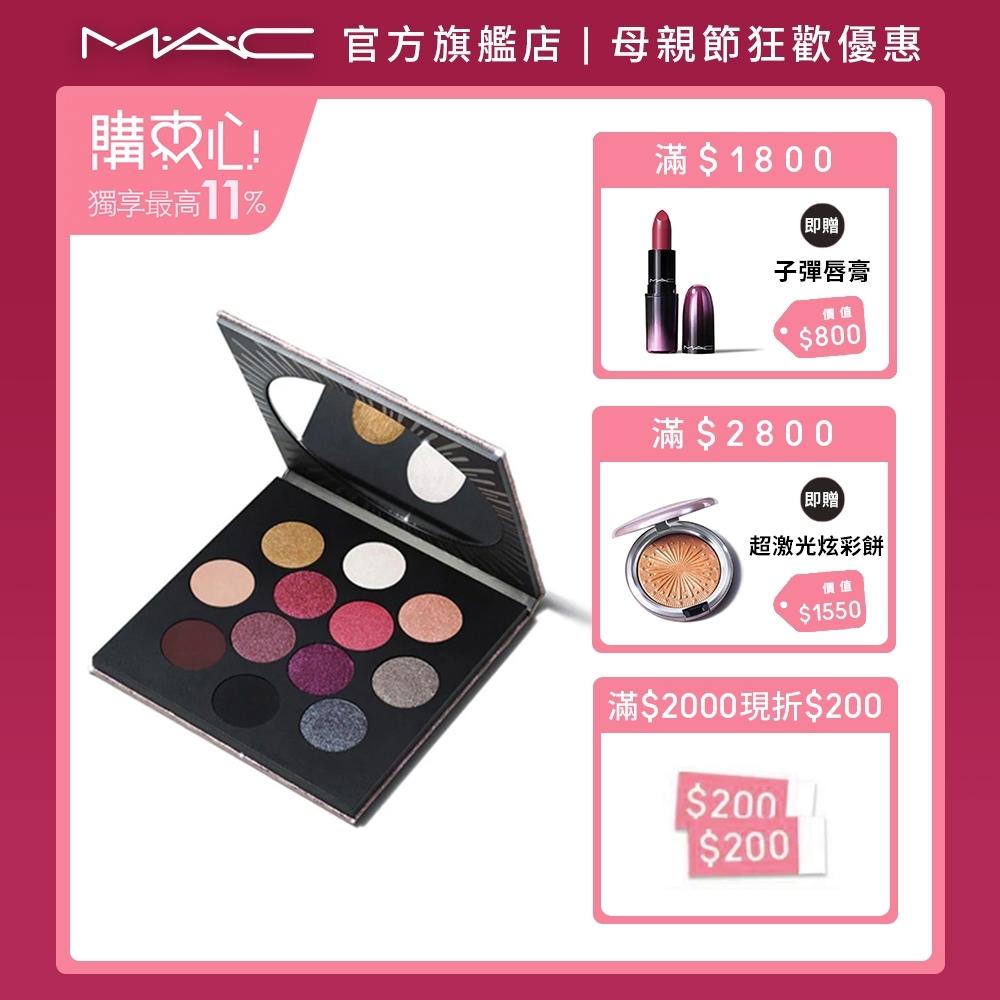 【官方直營】MAC 冰燦煙花 - 12色眼影盤
