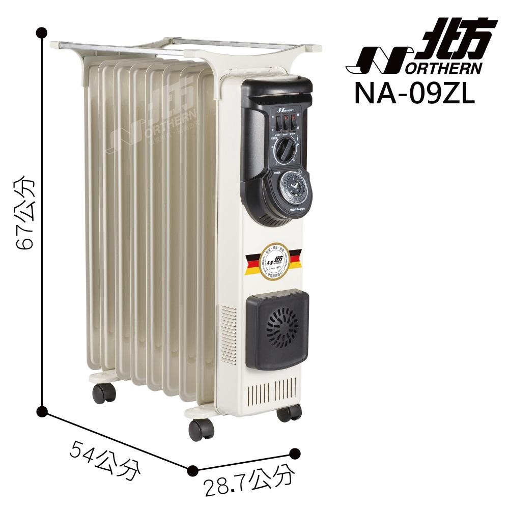 北方葉片式恆溫電暖爐(9葉片) NA-09ZL