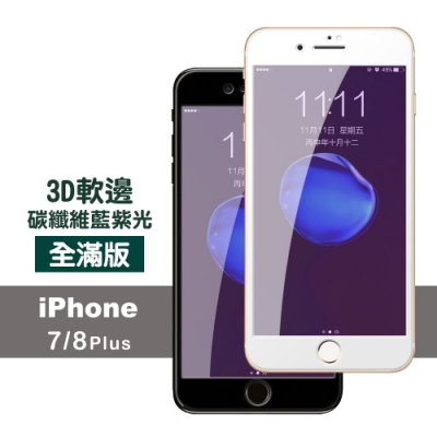iPhone 7/8 Plus 藍紫光 軟邊 碳纖維 防刮 保護貼