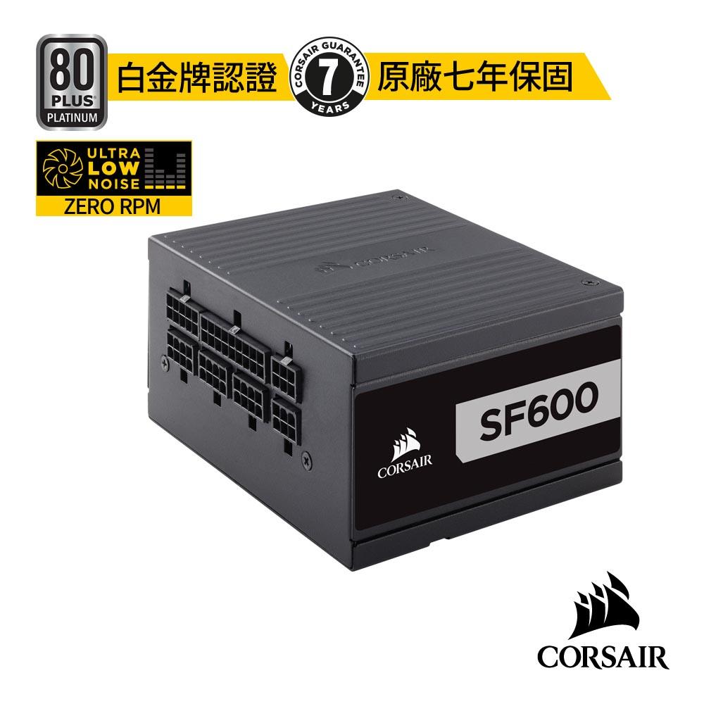 【CORSAIR海盜船】 SF600-80 PLUS® Platinum全模組電源供應器