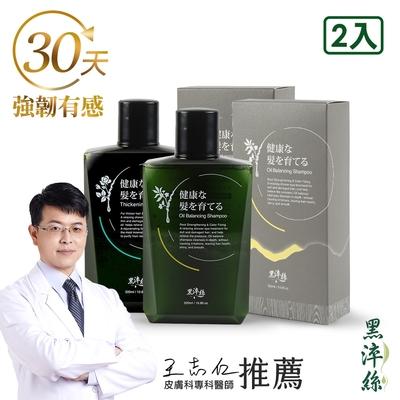 日本黑淬絲 植萃強健賦活洗髮精320mL(咖啡因/漢方)x任選2入
