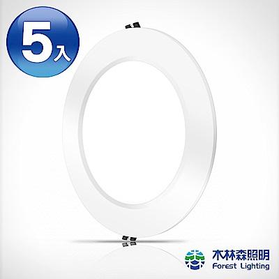 木林森LED超薄崁燈15W-白/黃光5入