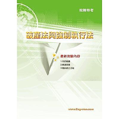 破產法與強制執行法(2版)