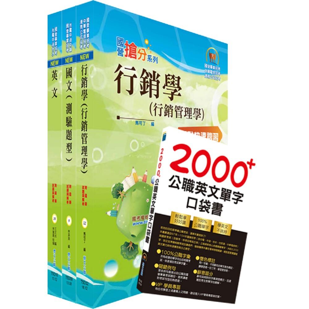 108年臺灣菸酒從業評價職位人員(營業)套書(贈公職英文單字口袋書、題庫網帳號、雲端課程)