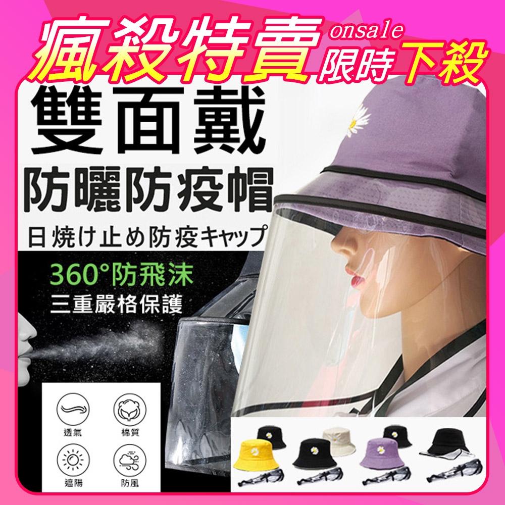 防疫神器 防飛沫防曬雙面漁夫帽(外罩可拆)4色