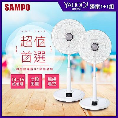 (超值2入組)SAMPO聲寶14 16吋微電腦遙控DC風扇SK-FH14DR FH16DR