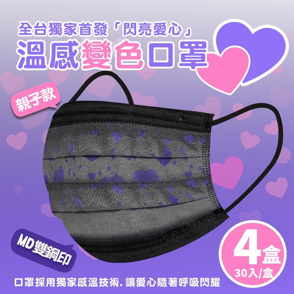 丰荷 雙鋼印 溫感變色 醫用口罩 閃亮愛心-成人/兒童(30入/盒)-2款式任選4盒