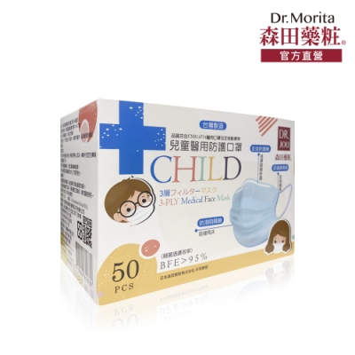 森田藥粧 兒童醫用防護口罩(未滅菌)-藍色(50入/盒)