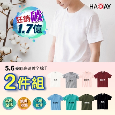 時時樂(超值2件組) HADAY 男女裝 日本JIS-男女全棉抗敏5.6oz舒適素TEE 特有女生版型 XS-XL