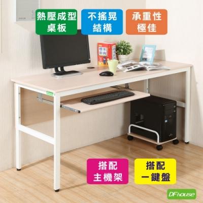 《DFhouse》頂楓150公分電腦辦公桌+1鍵盤+主機架150*60*76