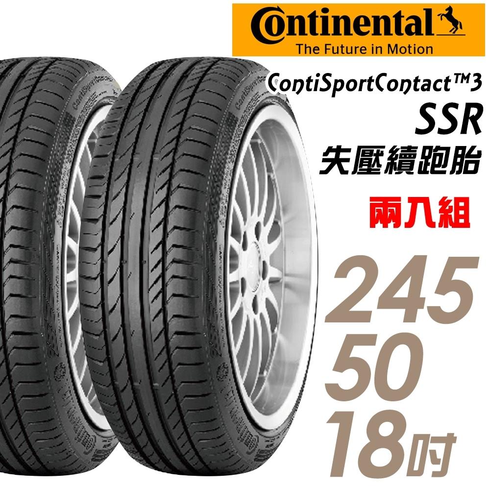 【馬牌】CSC 3 SSR 失壓續航輪胎_二入組_245/50/18(CSC3SSR)