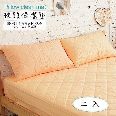 UP101 漾彩保潔墊枕套全包覆式2入-橘(EO-001)