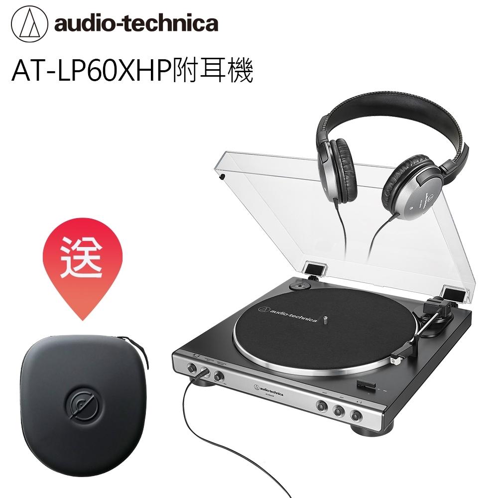 鐵三角 AT-LP60XHP 附贈耳機 搭載耳擴 全自動黑膠唱盤
