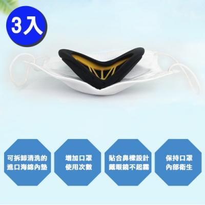 (3入) 可水洗防疫立體口罩支架 [限時下殺]