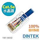 DINTEK Cat.5e RJ45水晶頭-100PCS(1501-88052)