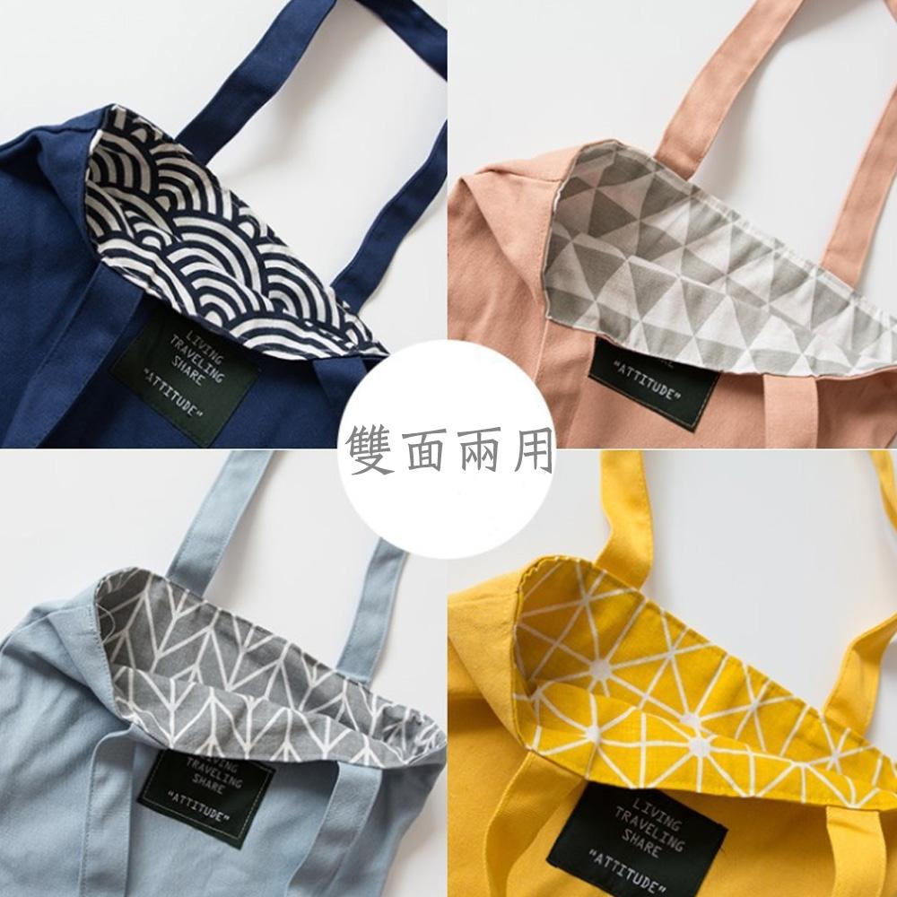 【素包包】雙面兩用和風簡約幾何環保A4閱讀書袋(5色任選)
