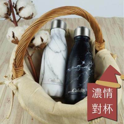 濃情對杯組 大理石紋雙層不鏽鋼保溫瓶260ML(各色x1)