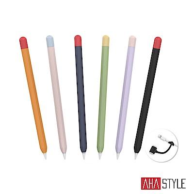 AHAStyle Apple Pencil 1代 超薄筆套 矽膠保護套(撞色款)