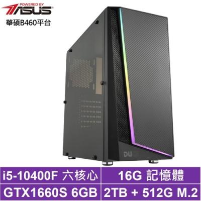 華碩B460平台[土龍上校]i5六核GTX1660S獨顯電玩機