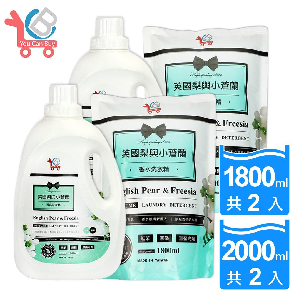 You Can Buy 2L 英國梨與小蒼蘭 香水洗衣精x2 + 1800ml補充包x2
