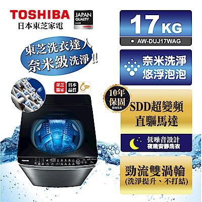 TOSHIBA東芝17公斤奈米悠浮泡泡SDD超變頻直驅馬達 洗衣機 AW-DUJ17WAG