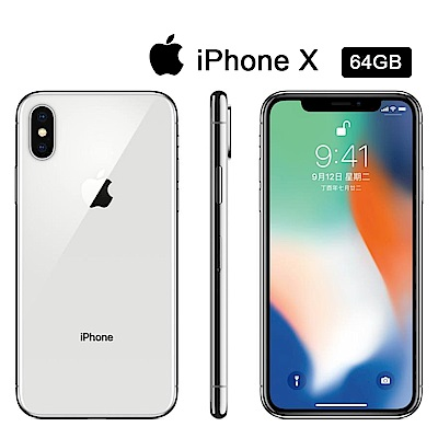 【福利品】Apple iPhone X 64G 9成5新