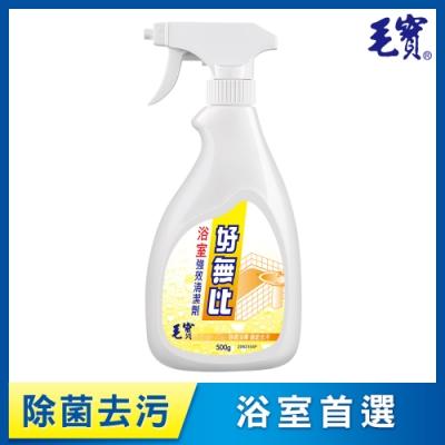 毛寶 好無比浴室強效清潔劑500g
