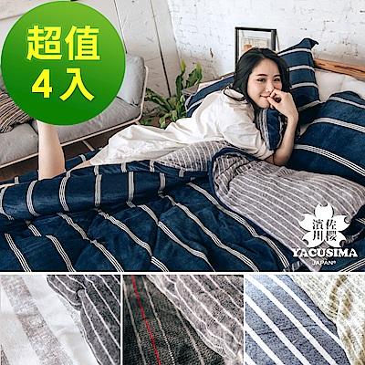 [團購4入]濱川佐櫻-極簡風 法蘭絨雙人兩用毯被6x7尺