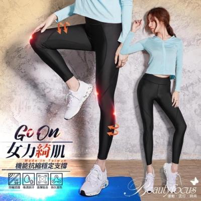 BeautyFocus 女力綺肌機能抗縮運動壓力褲(黑麥色)