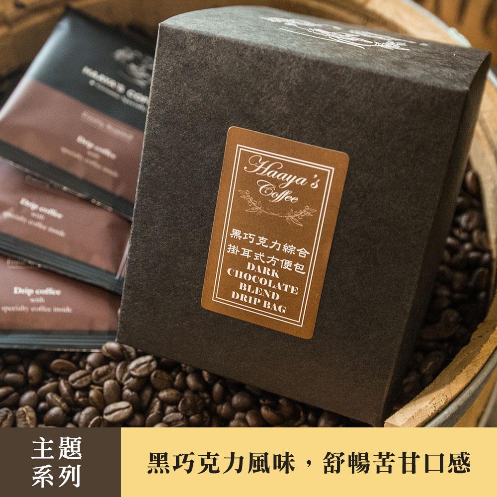 【哈亞極品咖啡】黑巧克力綜合濾掛式咖啡(10g*10入)