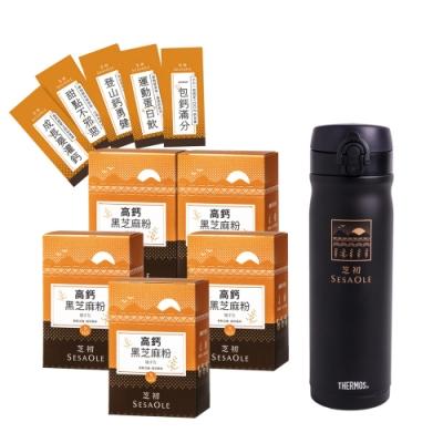 芝初 高鈣黑芝麻粉隨手包(7g*12包/盒)x5盒入+膳魔師保溫瓶500ml