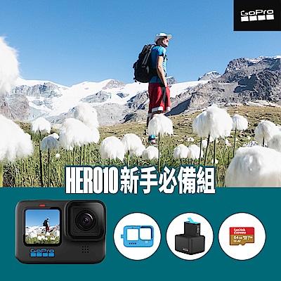 GoPro-HERO10 Black 新手必備組