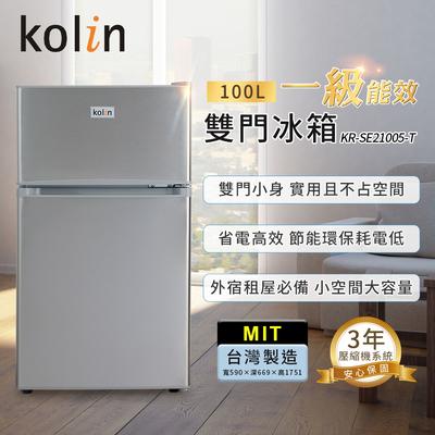 【Kolin歌林】100L 一級能效雙門冰箱-不鏽鋼色 KR-SE21005 (送基本安裝+舊機回收)學生/套房/房東/雅房/出租/租屋適用/單門小冰箱可考