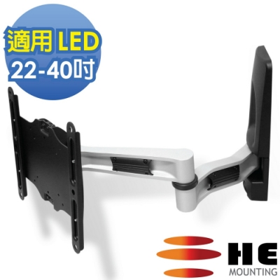 HE 鋁合金雙節拉伸式壁掛架 - H212AR (適用22~40吋LED/LCD)