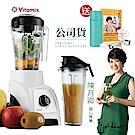 美國Vita-Mix S30輕饗型全食物調理機-公司貨-白