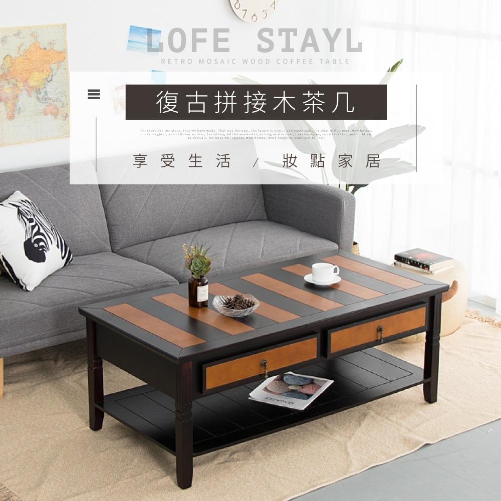 IDEA-復古風拼接木茶几 120x60x46cm