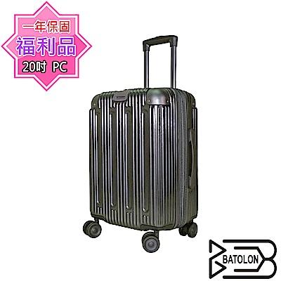 (福利品 20吋)  沐月星辰PC硬殼箱/行李箱