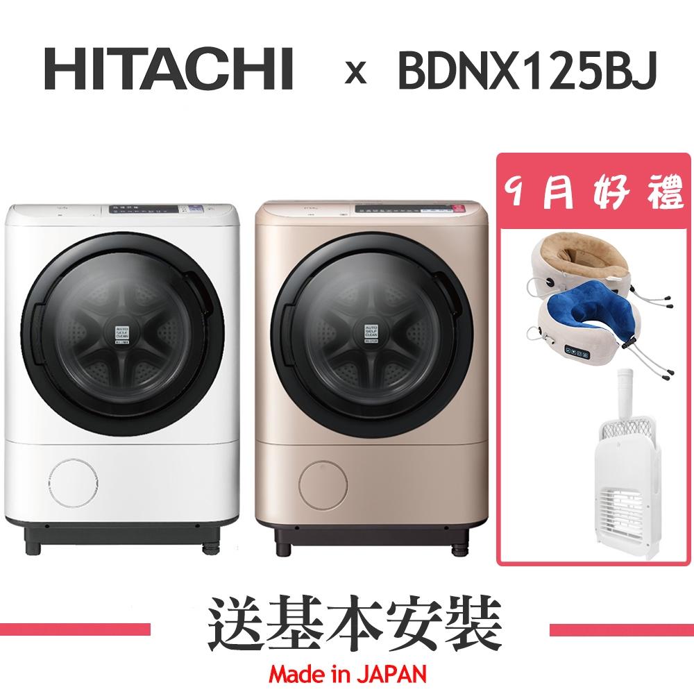 (9/1-30送3500超贈點)HITACHI日立 12.5KG 日本製 變頻滾筒洗脫烘滾筒洗衣機 BDNX125BJ 左開