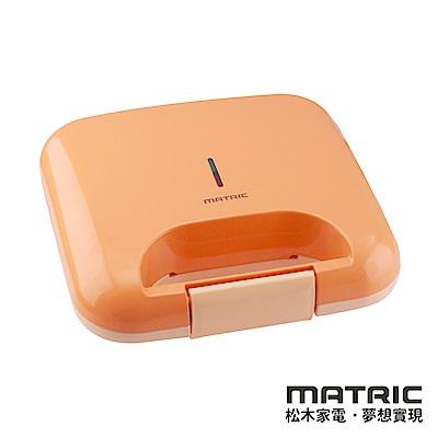 松木家電MATRIC 活力熱壓三明治機MX-DM 0208 S